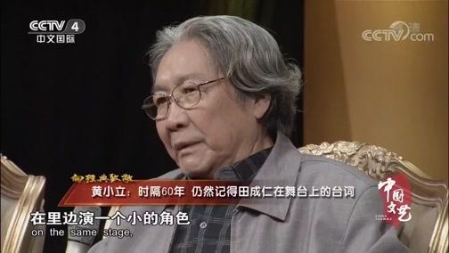 [中国文艺]黄小立:时隔60年 仍然记得田成仁在舞台上的台词