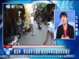 两岸新新闻 2018.9.1 - 厦门卫视 00:31:47