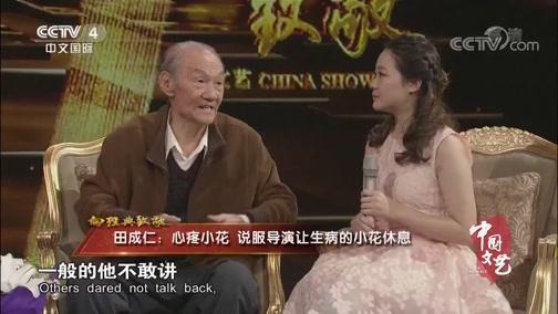 [中国文艺]小花和爷爷多年后首次相聚