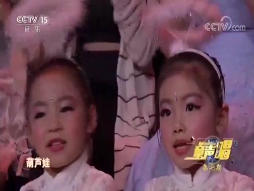 [快乐琴童]童声唱 歌曲《葫芦娃》 演唱:MINI5组合 李梓萱 张一凡