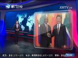 """""""非""""一般的友谊 两岸直航 2018.9.3 - 厦门卫视 00:29:59"""