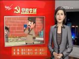 党的生活 2018.09.02 - 厦门卫视 00:20:52