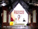 凸起的血管 名医大讲堂 2018.09.03 - 厦门电视台 00:28:23