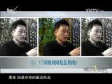 炫彩生活(美食汽车版)2018.09.03 - 厦门电视台 00:13:26