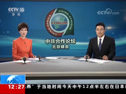 《新闻30分》 20180904