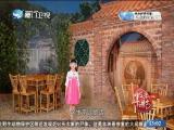 岳飞传(四)驻军健康 斗阵来讲古 2018.09.06 - 厦门卫视 00:29:30