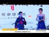 炫彩生活(美食汽车版)2018.09.05 - 厦门电视台 00:17:48