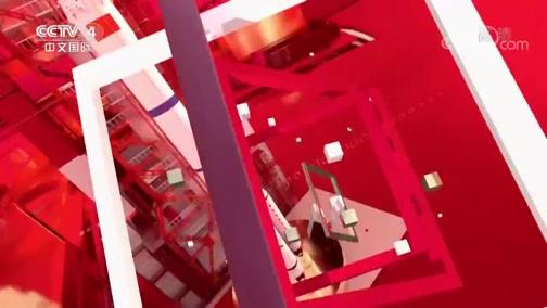 《大国基业——剑指九重天》(5) 东风航天魂 走遍中国 2018.09.07 - 中央电视台 00:25:56