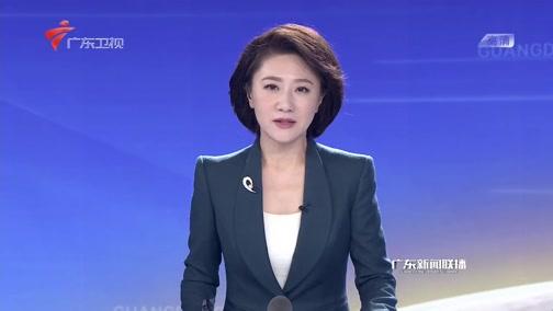 《广东新闻联播》 20180908