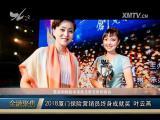 炫彩生活(房产财经版) 2018.09.08 - 厦门电视台 00:12:07