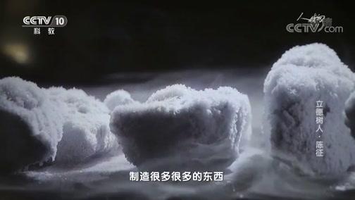 [人物]立德树人·陈征