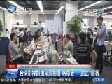 两岸新新闻 2018.9.10 - 厦门卫视 00:29:14