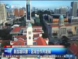 两岸新新闻 2018.9.11 - 厦门卫视 00:26:11