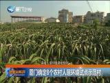 新闻斗阵讲 2018.9.11 - 厦门卫视 00:24:22