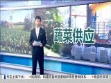 特区新闻广场 2018.9.11 - 厦门电视台 00:20:40