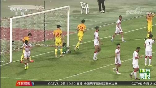 [国足]武磊错失良机 热身赛国足战平巴林(晨报)