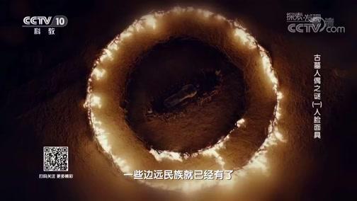 古墓人偶之谜(一)人脸面具 00:36:49