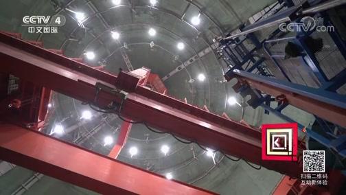 《大国基业——核岛风采》(2) 名铺出列 走遍中国 2018.09.12 - 中央电视台 00:25:50