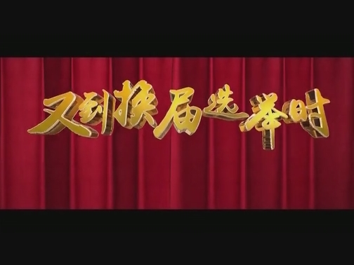翔安区《又到换届选举时》非一般的警示片 00:07:58