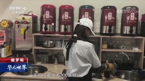 俄罗斯 张笑迎:我在莫斯科开奶茶店  华人世界 2018.09.13 - 中央电视台 00:01:13