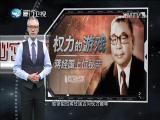 权力的游戏 蒋经国上位秘辛 两岸秘密档案 2018.09.12 - 厦门卫视 00:40:51
