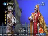 雨夜闹西宫(1)斗阵来看戏 2018.09.16 - 厦门卫视 00:49:22