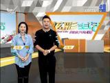 炫彩生活(美食汽车版)2018.09.14 - 厦门电视台 00:14:31