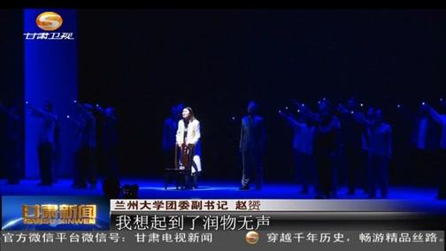 [甘肃新闻]兰州大学原创话剧《岁月有痕》首演