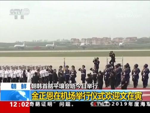 [新闻30分]朝韩首脑平壤会晤今日举行 金正恩在机场举行仪式欢迎文在寅