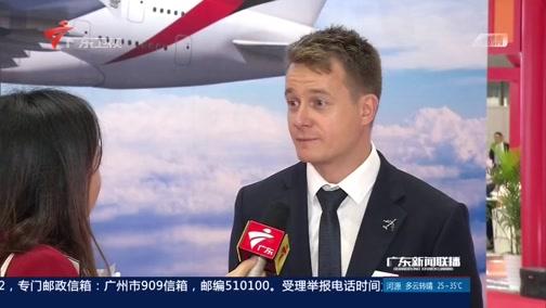 [广东新闻联播]2018年世界航线发展大会在广州闭幕