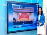 午间新闻广场 2018.9.18 - 厦门电视台 00:17:47