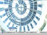 特区新闻广场 2018.9.18 - 厦门电视台 00:20:52