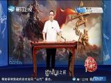 岳飞传(十一)淮西兵变 斗阵来讲古 2018.09.19 - 厦门卫视 00:30:07