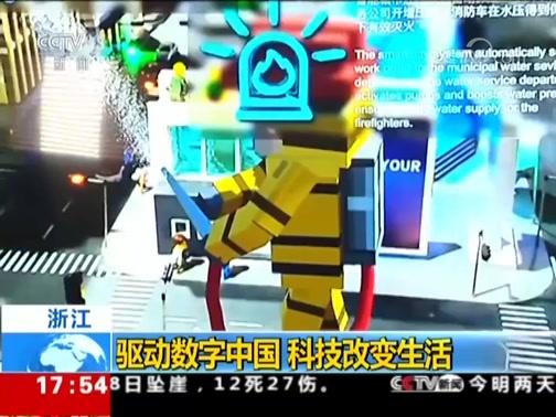 [新闻直播间]浙江 驱动数字中国 科技改变生活