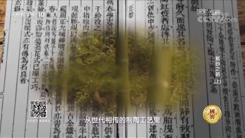 紫砂之路(上) 00:36:44
