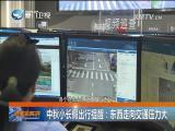 新闻斗阵讲 2018.9.19 - 厦门卫视 00:25:14
