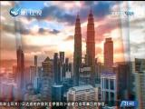 两岸新新闻 2018.09.19 - 厦门卫视 00:27:46