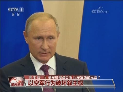 [视频]俄军机被误击落 以军空袭是元凶?
