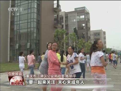 """[视频]【""""黑家军""""覆灭记】发展未成年人进行犯罪 逃避处罚"""