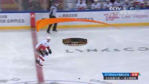 [NHL]北京站:卡尔加里火焰VS波士顿棕熊 第一节