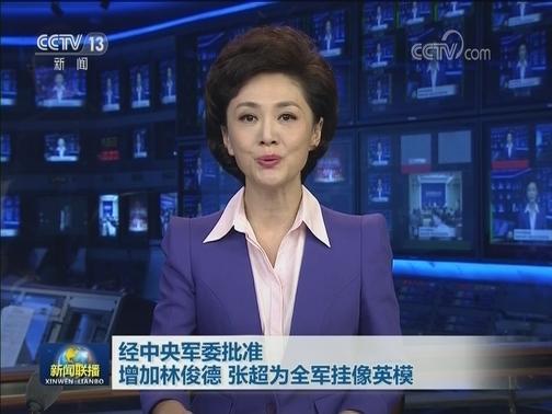 [视频]经中央军委批准 增加林俊德 张超为全军挂像英模