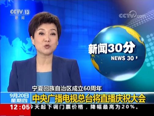 [新闻30分]宁夏回族自治区成立60周年 中央广播电视总台将直播庆祝大会