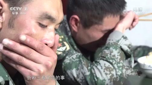 《军事纪实》 20180920 军营送别日④告别云中哨所