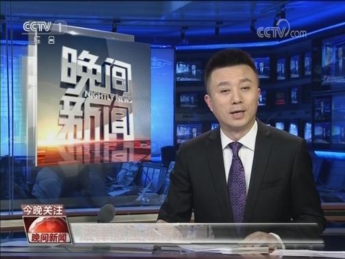 [视频]【央视短评】法律激浊扬清 道德风清气明