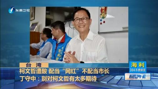 [海峡午报]台湾 绿与柯假分手偷助攻?柯文哲:民进党一半支持我