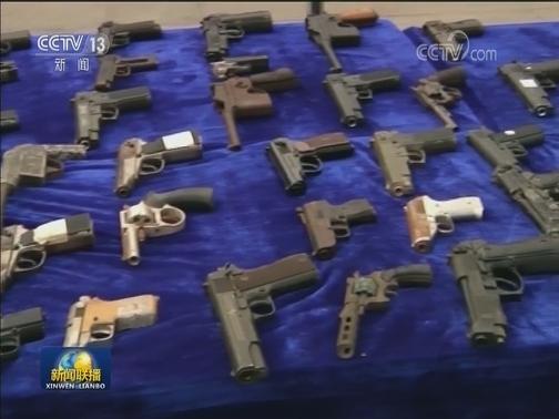 [视频]全国统一销毁非法枪爆物品
