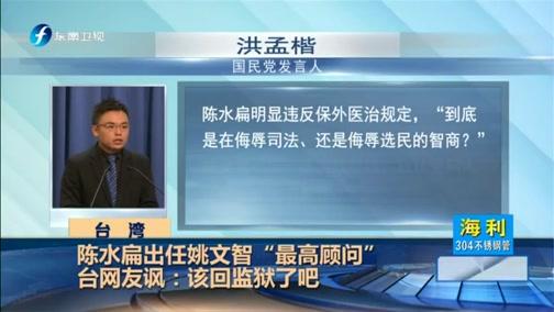 """[海峡午报]台湾 陈水扁出任姚文智""""最高顾问"""" 台网友讽:该回监狱了吧"""