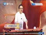 岳飞传(十二)收复河山 斗阵来讲古 2018.09.20 - 厦门卫视 00:29:26