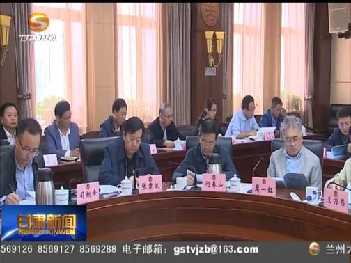[甘肃新闻]省政协月协商座谈会建言生态治理工作 欧阳坚出席并讲话