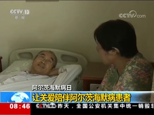 [朝闻天下]阿尔茨海默病日 让关爱陪伴阿尔茨海默病患者